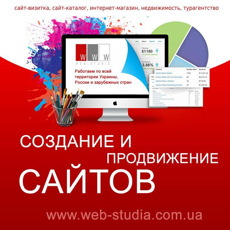 Веб дизайн студия продвижение сайтов new thread продвижение бренда фармацевтической компании