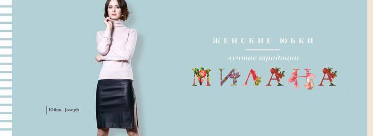 http://ytro.in/goo/gw  Женские юбки в которых расцветают  http://ytro.in/goo/gw  #брендовыеюбки  Это предложение Вы найдете по этим фразам:  . . . пышная юбка купить, где купить юбку, купить юбку в москве, купить кожаную юбку, юбки зима купить, женственность, здоровье женщины, славяне, язычество, родноверие, здоровье, юбки, девушки, женщины, защита, энергетика, славянская культура, красивые женские юбки, женские юбки, красивые юбки, новости, события, машинисты, юбка, швеция, имидж, жара…