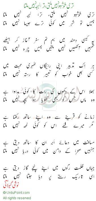 UrduPoint.com . Urdu Poetry. Teri Khusbu -