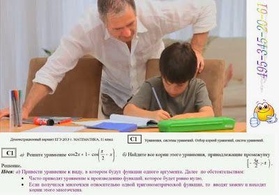 Уроки Математики. Задания по математике подготовлены по заказу репетитора к контрольным измерительным материалам Единого государственного экзамена в 2015 году.
