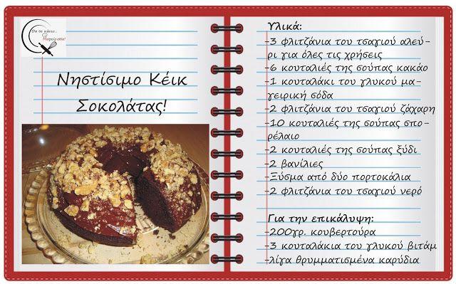 Θα σε κάνω Μαγείρισσα!: Νηστίσιμο Κέικ Σοκολάτας!