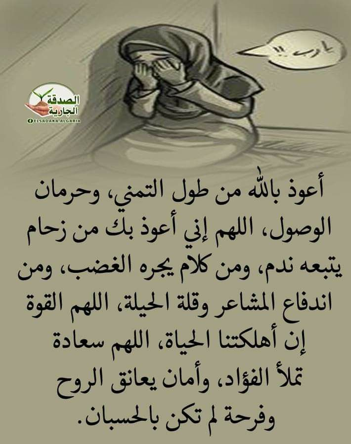 Pin By 369 On Citations Arabes Quran Quotes Love Islamic Phrases Inspirational Words
