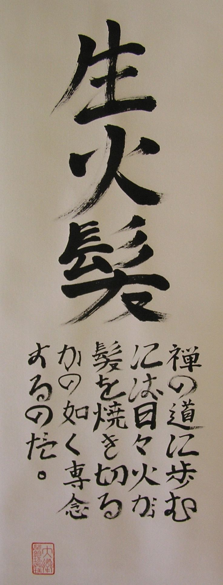 129 Best Images About Bushido On Pinterest Traditional