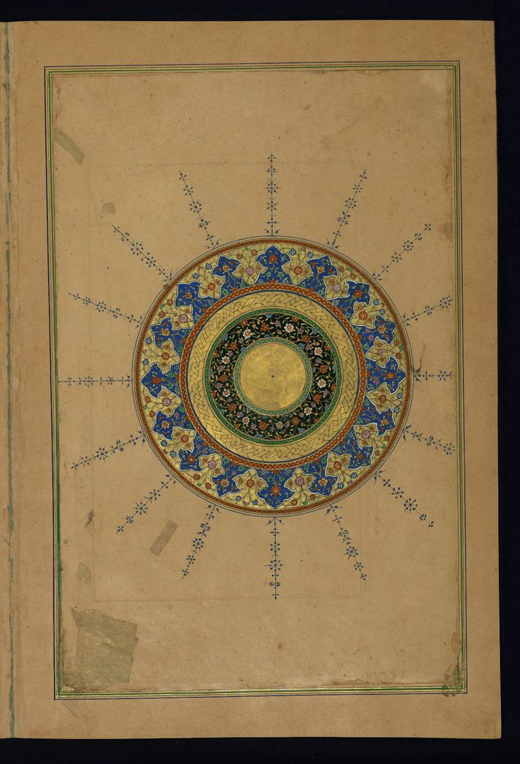 Āʾīnah-i Sikandarī Label: This illuminated finispiece in the form of a circular medallion marks the end of the fourth poem of the Khamsah, Āʾīnah-i Sikandarī. - W624 Khamsah Khusrau Dihlavī
