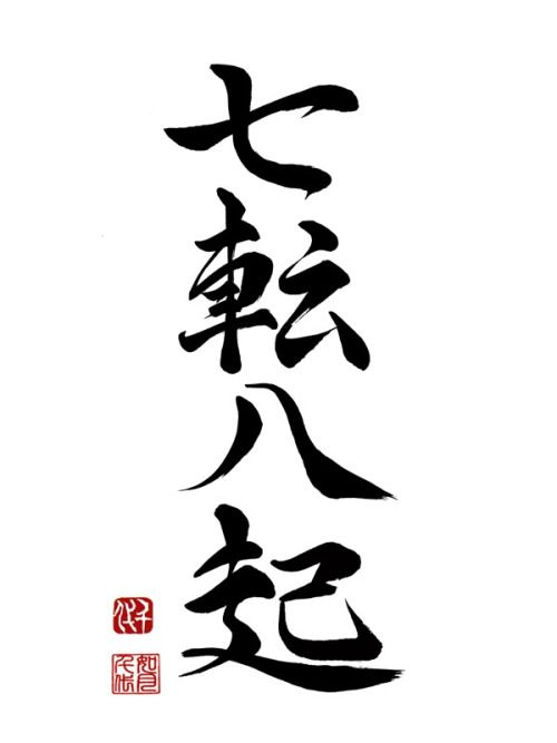 Calligraphy of Japanese proverb 七転八起 : 'Fall down seven times, get up eight times.'