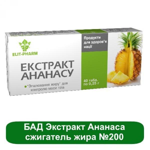 БАД Экстракт Ананаса - сжигатель жира №200
