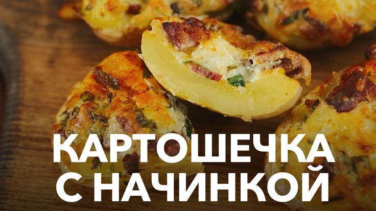 Картофель с начинкой [Рецепты Bon Appetit] Рецепт фаршированного картофеля на нашем канале. Готовьте вкусно и быстро вместе с нами! #stuffed_potatoes#potatoes#tasty#recipe