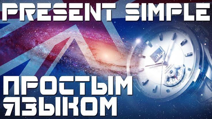 Время Present Simple. Простое настоящее время в английском языке. Пример...