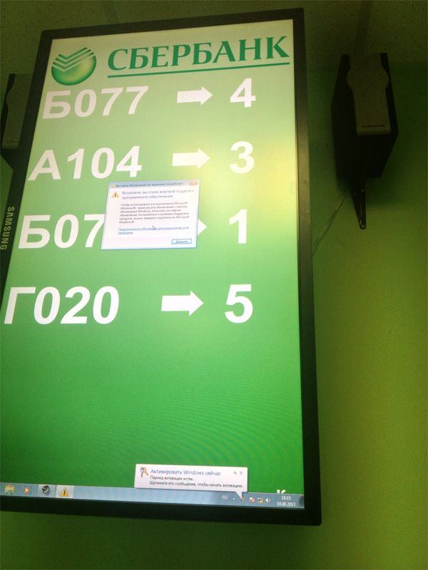 digital signage fails windows and PC as a mediaplayer bad  Sberbank uses unactivated win haha
