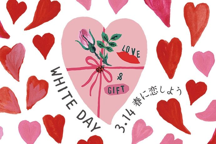 「LOVE&GIFT」ホワイトデー