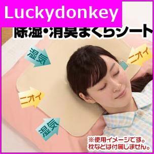 除湿くんシリーズ 洗える除湿・消臭 枕シート FIN-496ポイント【楽天市場】