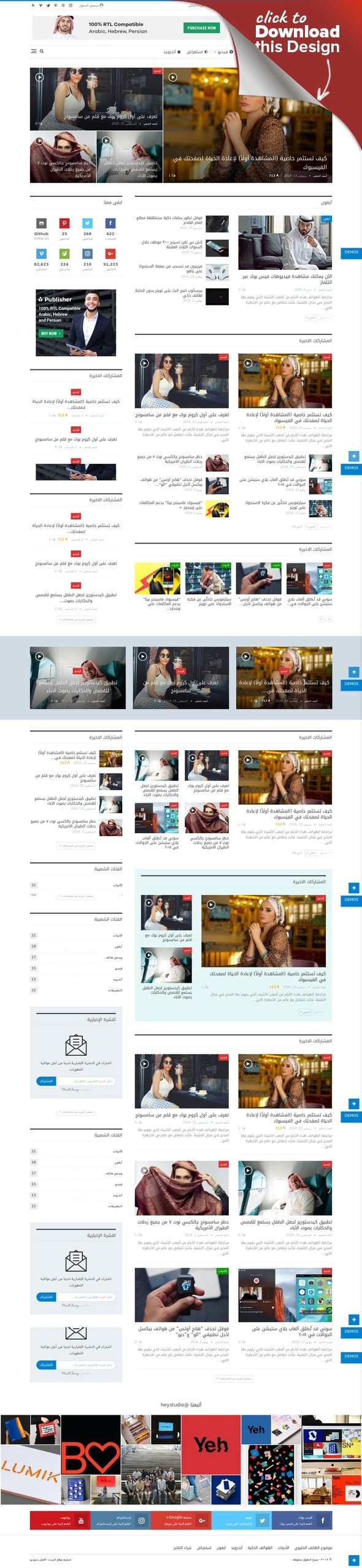 Newspaper Magazine AMP - Publisher adsense, amp, arabic, bestseller, mag, magazine, news, newspaper, review, rtl, Wordpress Magazine Theme Publisher = Magazine + Newspaper + Blog + Review + Detailed Features + Ads + AMP + RTL Support ( Arabic , Hebrew …) Updated: Version 1.9.3 – 31 Aug 2017. See change log Publisher is the useful and powerful WordPress Newspaper , Magazine and Blog theme with great attention to details, incredible features...
