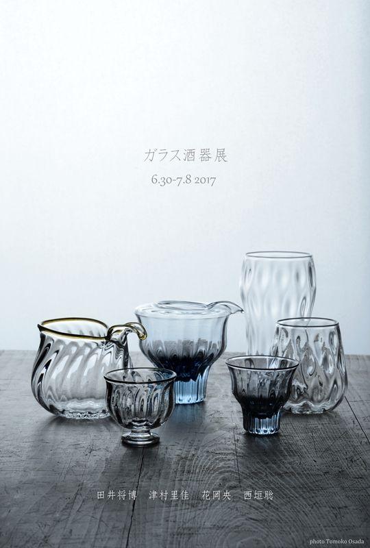東京・大田区田園調布にある 器の店 いちょうのブログです。日々の出来事、最新の入荷情報、展示会などのお知らせをお届けします。