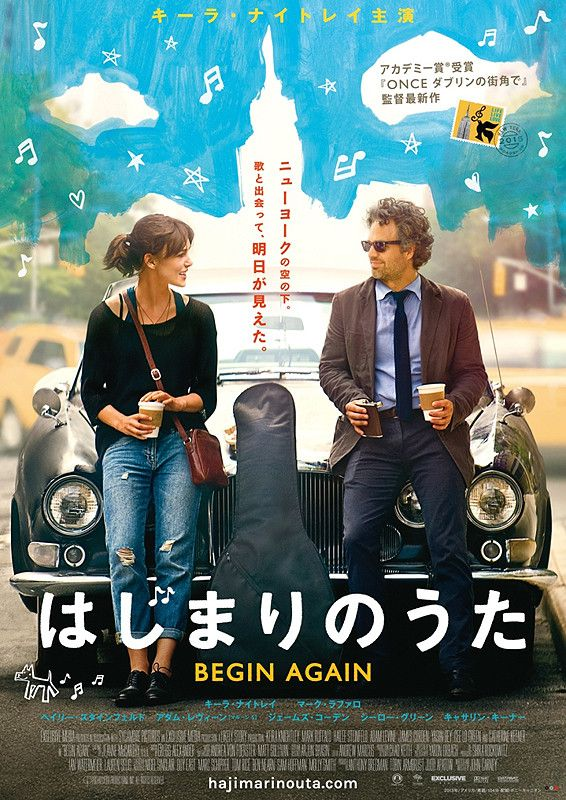 はじまりのうた(10/2 iTunes Store)