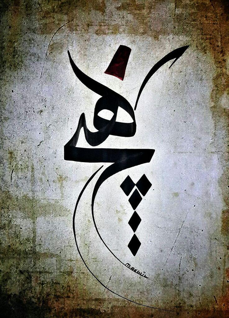 Bildergebnis für aegypt derwisch depiction