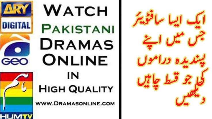 How To Watch Pakistani Dramas Online   DramasOnline com Addon