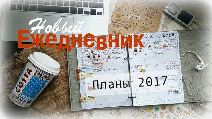 Планы на 2017 | Новый ежедневник и мой январь!