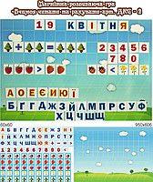 Дидактический стенд, развивающая игра для обучения читать и считать