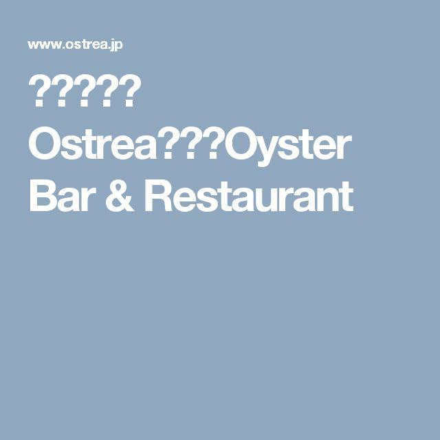 オストレア Ostrea | Oyster Bar & Restaurant