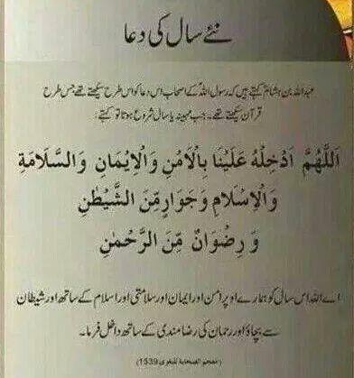 Neaa saal mubarak....