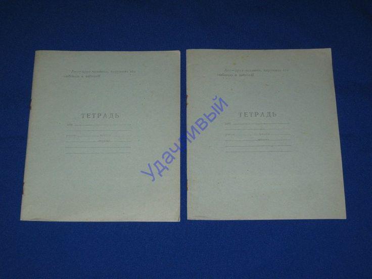 Тетради чистые 1970 - е г. / 2 шт./ с торжественным обещанием и законом пионера СССР