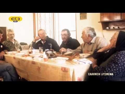 Ελλήνων Δρώμενα - Τσακώνικος