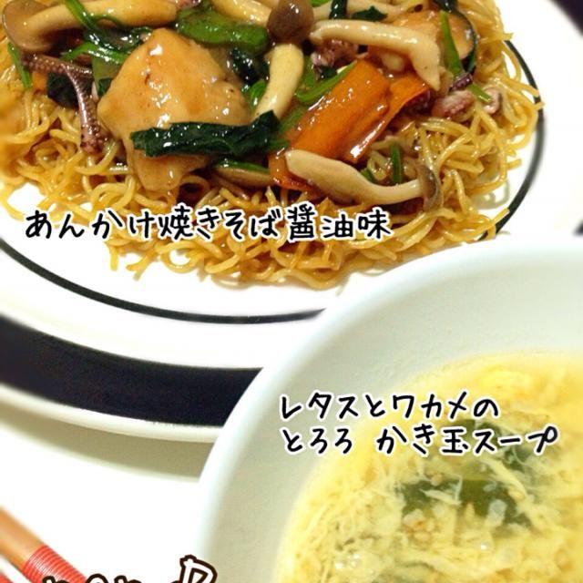 冷蔵庫掃除で あるもので。  あんかけ焼きそばは あんかけは、鶏ガラスープの素とオイスターソースで味付け。 焼きそばは別フライパンに胡麻油で焼きそば炒めて醤油で味付け。  中華スープは とろろに卵混ぜて スープがグツグツしたらザーッと。 ふわっふわ(〃▽〃)ポッ  チビーズが大好きなスープです。 - 100件のもぐもぐ - あんかけ焼きそば醤油味とレタスとワカメのとろろ かき玉スープ by nonoh