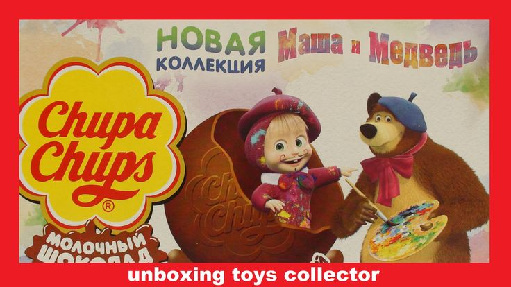 Chupa Chups Fun Toys Review Masha and the Bear, Fixiki and How to Train ...