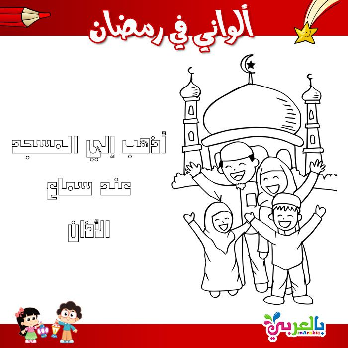 Coloring Page For Kids Mosque Coloring Page Coloring Pages For Kids Free Printable Cards Printable Cards