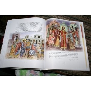 Macedonian Orthodox Children's Bible   $49.99