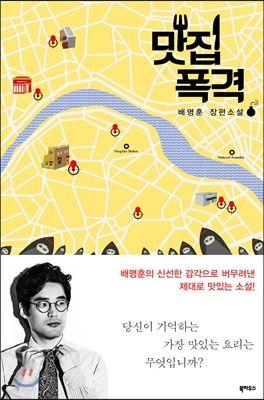 맛집 폭격 : 배명훈