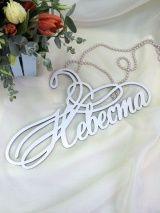 """Вешалка из дерева """"Невеста"""" декоративная, белый"""