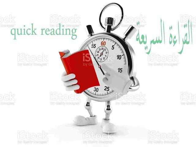 تعلم مهارة القراءة السريعة Alarm Clock Clock