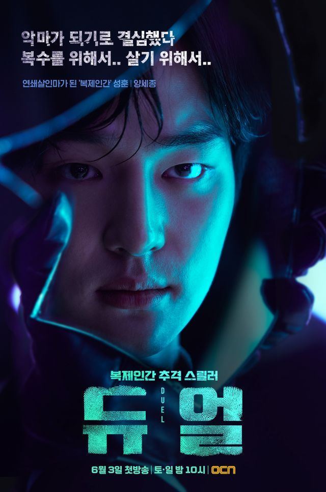 Added character poster and new stills for the upcoming Korean drama 'Duel'.