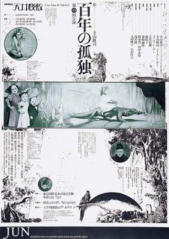 演劇実験室◎天井桟敷 ポスター『百年の孤独』                                                                                                                                                                                 もっと見る