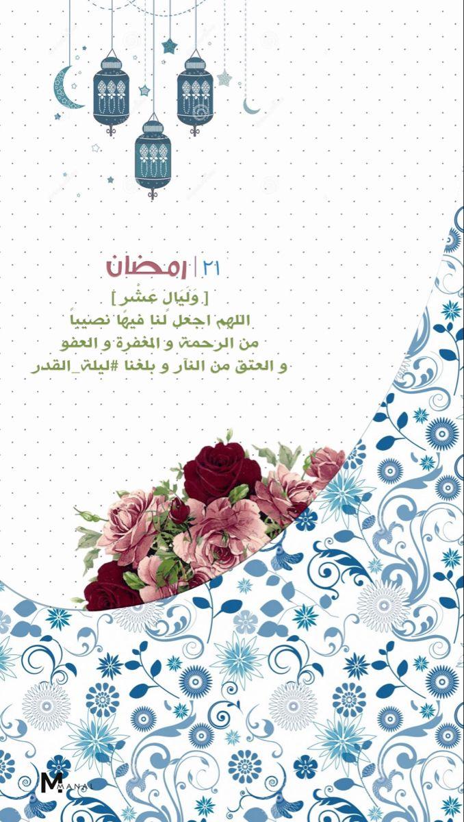 ٢١ رمضان Ramadan Quotes Ramadan Day Ramadan Crafts