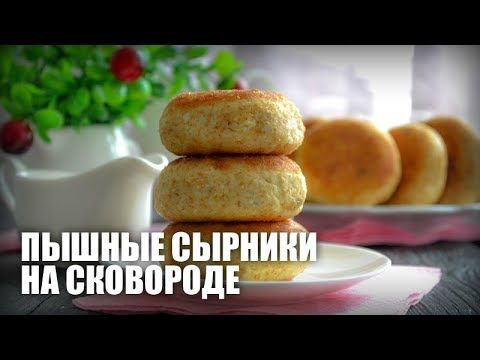 Проверенный рецепт приготовления пышных сырников на сковороде, шаг за шагом с фотографиями и видео.