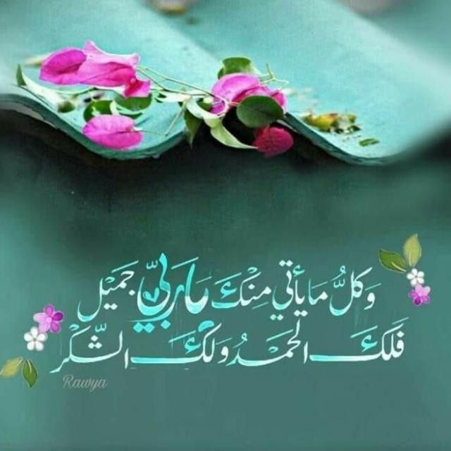 Pin By Mary On خواطر إيمانية وأذكار Flower Girl Photos Islamic Images Tokyo Ghoul Wallpapers