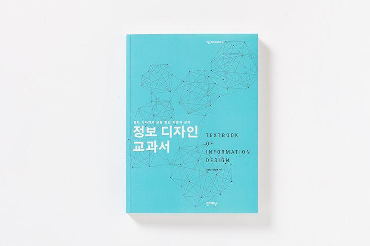 정보디자인 교과서 | 안그라픽스