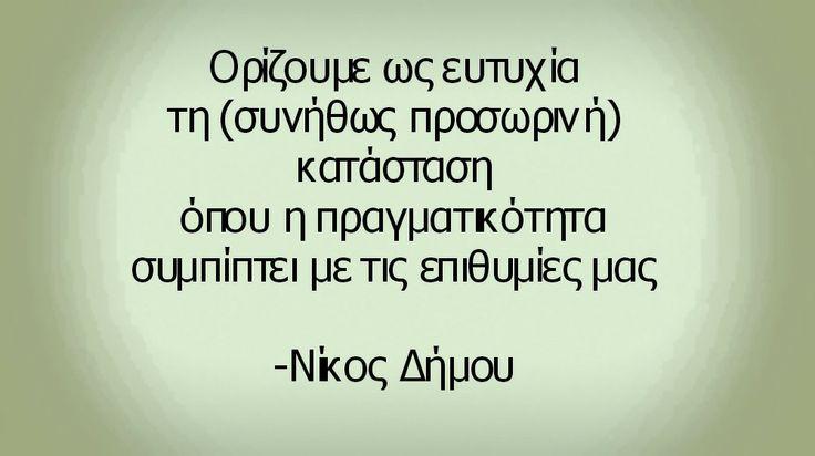 Από το βιβλίο του Νίκου Δήμου ''Η δυστυχία του να είσαι Έλληνας''