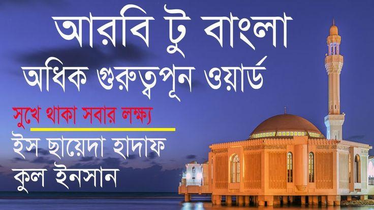 Arabic To Bangla Sentence, Arbi to Bangla Vocabulary, Arabic Language co...