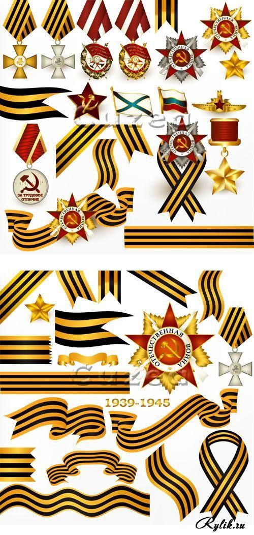 Векторный клипарт к 9 мая - орден Отечественной войны, Георгиевские ленты, медали