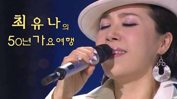 ▣ 특집 ♥ 최유나 ♥  감미로운 옛노래 모음 ♪ ♬