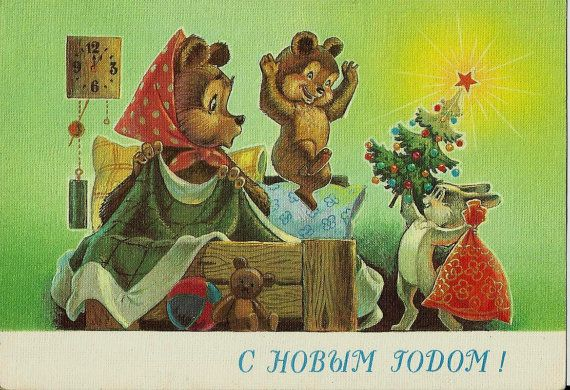 Vintage Russian Postcard - Happy New Year The rabbit congratulates a bear cub and mum a she-bear