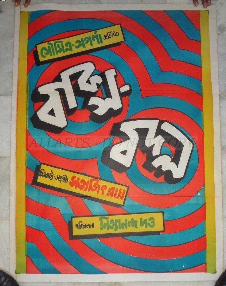1970 Bengali Movie Poster BAKSA BADAL Satyajit Ray