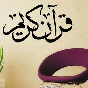 Ислам исламский стикеры стены Бесплатная Доставка Высокое качество Резные (не печатать) декора наклейки на стены дома наклейки искусство ПВХ винил Y-159