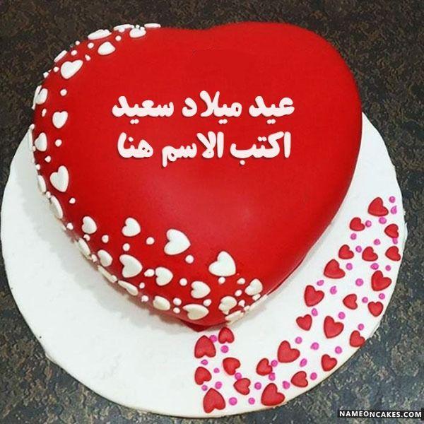 إرسال رغبات عيد ميلاد سعيد بالاسم إلى أحبائك في عيد ميلادهم إنشاء كعكة رغبات عيد الميلاد بالاسم وتنزيله Cake Birthday Cake Desserts
