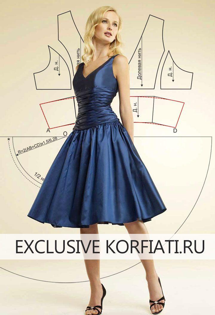 К школьному балу! Шьем праздничное платье с драпировкой http://korfiati.ru/2017/06/vyikroyka-platya-s-drapirovkoy/ Выкройка платья с драпировкой Это яркое эффектное платье из переливчатой тафты идеально подойдет для любого торжественного случая. Козыри этой модели неоспоримы! #ВыкрокаПлатья, #ВыкрокаПлатьяВыпускнойБал, #ВыкрокаПлатьяДрапировкой