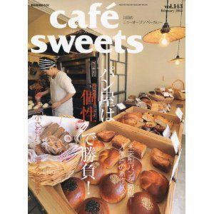 cafe-sweets (カフェ-スイーツ) vol.143 (柴田書店MOOK)