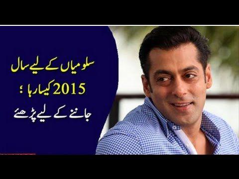 How was year 2015 for Bollywood actor Salman Khan ??